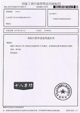 福建达利园乳业有限公司十八果坊商标注册申请受理通知书