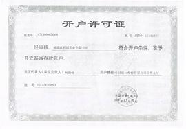 福建达利园乳业有限公司开户许可证