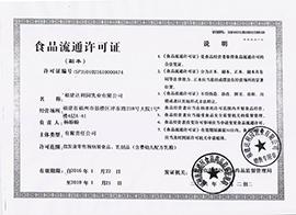 福建达利园乳业有限公司食品流通许可证