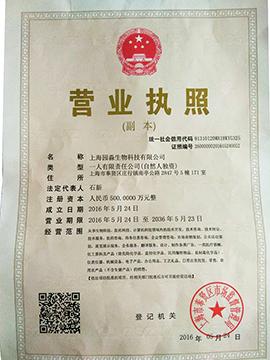 上海园淼生物科技有限公司营业执照