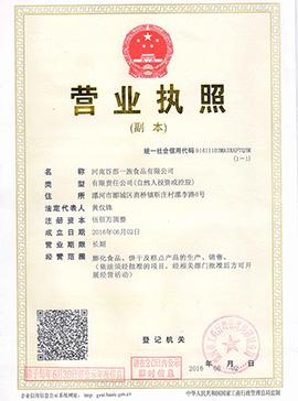 河南谷部一族食品有限公司�I�I�陶�