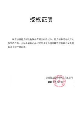 北京浩明品牌管理有限公司授权证明
