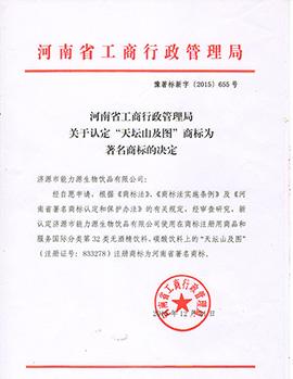 北京浩明品牌管理有限公司天坛山著名商标