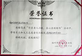 福州源珍食品有限公司捐赠物资荣誉证书