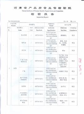 河南润野食品检验报告