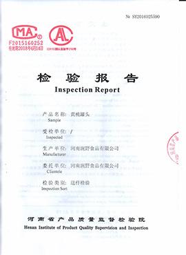河南润野食品检验报告书