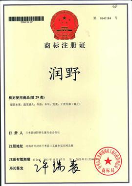 河南润野食品商标注册证
