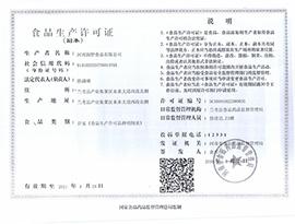 河南润野食品食品生产许可证