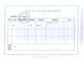 河南润野食品许可证明细表