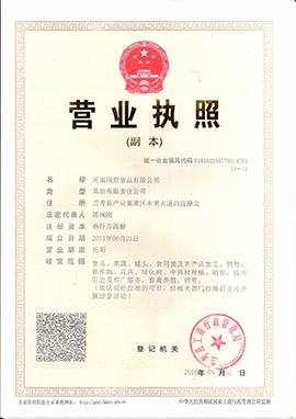 河南润野食品营业执照