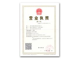 河南君源饮品有限公司营业执照
