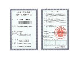 河南君源饮品有限公司组织机构代码证