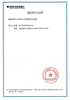 舌尖爱(厦门)电子商务有限公司11189159号商标转让证明