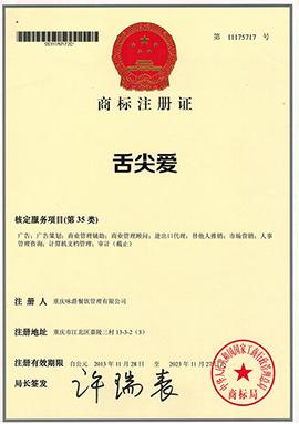舌尖爱(厦门)电子商务有限公司(广告)舌尖爱商标注册证
