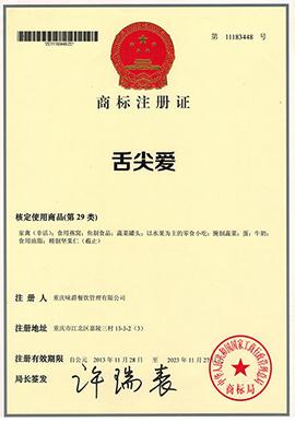 舌尖爱(厦门)电子商务有限公司(家禽)舌尖爱商标注册证