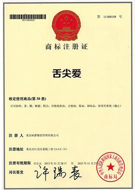 舌尖爱(厦门)电子商务有限公司(可可饮料)舌尖爱商标注册证