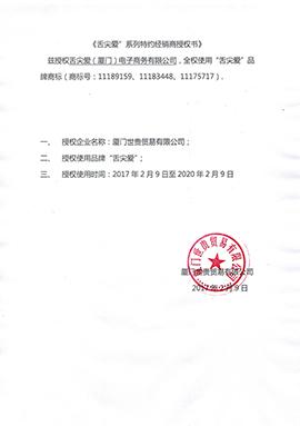 舌尖爱(厦门)电子商务有限公司舌尖爱品牌授权书