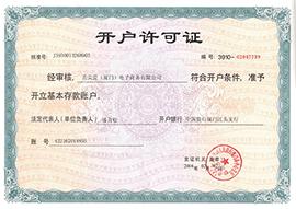 舌尖爱(厦门)电子商务有限公司开户许可证
