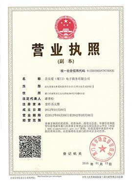 舌尖爱(厦门)电子商务有限公司营业执照