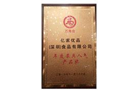 亿家优品(深圳)食品有限公司2016年度最具人气产品奖
