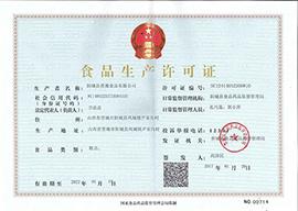 阳城晋豫食品生产许可证