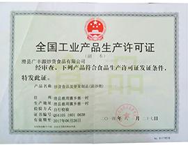 滑县广丰源炒货食品有限公司生产许可证原件
