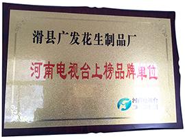滑县广丰源炒货食品有限公司河南电视台上榜品牌单位
