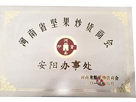 滑县广丰源炒货食品有限公司河南省坚果炒货商会