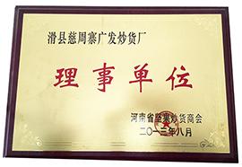 滑县广丰源炒货食品有限公司理事单位
