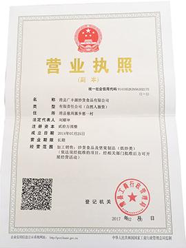滑县广丰源炒货食品有限公司营业执照原件