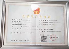 寿光鼎酥食品食品生产许可证