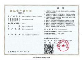 生产许可证副本1