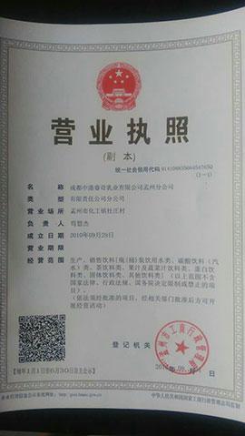 中港睿奇营业执照