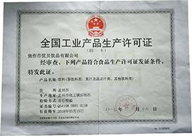 焦作市优贝饮品有限公司生产许可证