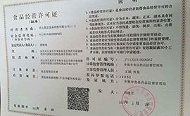 河北果恋食品食品经营许可证