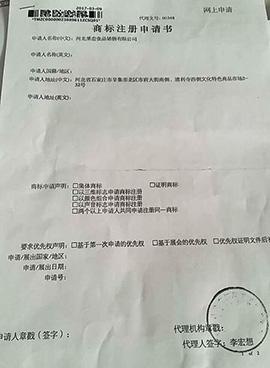 河北果恋食品商标注册证