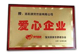 洛阳源贸饮品爱心企业证书