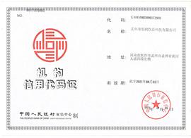 孟州市佰润饮品机构代码证