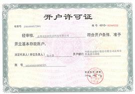 孟州市佰润饮品开户许可证