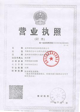 孟州市佰润饮品营业执照