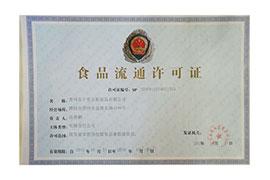 青州十里古街食品有限公司食品流通许可证