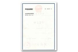 十里古街商标注册证