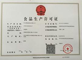 山东省雪仔酒业有限公司酒类食品生产许可证
