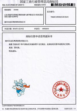 山东省雪仔酒业有限公司商标注册通知书