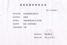 山东省雪仔酒业有限公司酒类流通登记表