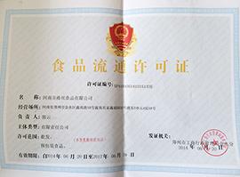 河南美格丝食品有限公司食品流通许可证