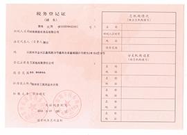 河南美格丝食品有限公司税务登记证