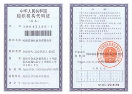 河南美格丝食品有限公司组织机构代码证