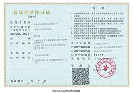 安徽天下酒坊酒业有限责任公司食品经营许可证(副本)