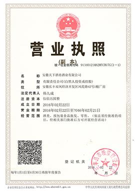 安徽天下酒坊酒业有限责任公司营业执照